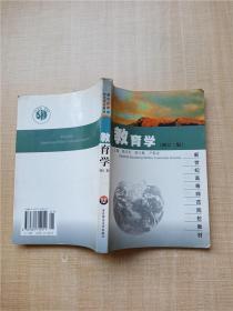教育学 (修订二版)【扉页有笔迹】【内有笔迹】