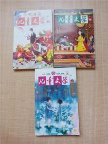 儿童文学 2013.05/杂志【上中下三本合售】