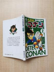 小说名侦探柯南 案件2【封底内页受潮有水渍】