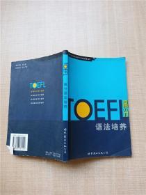 TOEFL高分语法培养