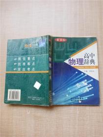 新课标高中物理辞典