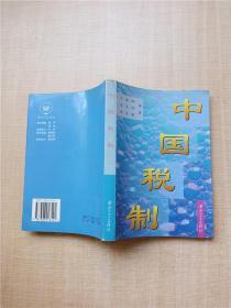中国税制【书脊受损】【扉页正书口有印章】
