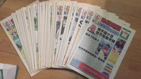体坛周报2002年世界杯日报【1-45期全】24版.无报花.实物拍照