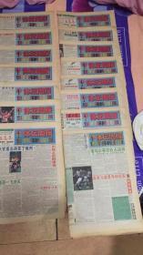 体坛周报1998世界杯纯金版【1-16期..缺第2期】15份合售