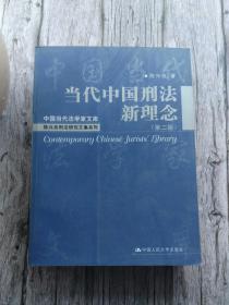当代中国刑法新理念 第二版 库存书