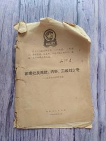 彻底批判叛徒内奸云南人民出版社 1968年 无正文只有书皮