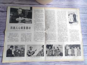 到敌人心脏里暴动 叶剑英同志在广州起义中 图片1张 4开