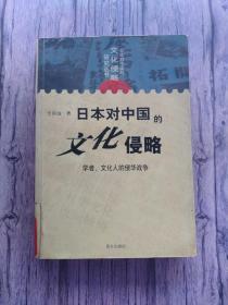 日本对中国的文化侵略