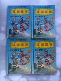 江湖至尊 四大名铺姊妹篇 全4册