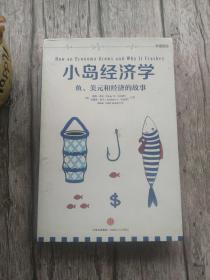 小岛经济学 鱼、美元和经济的故事