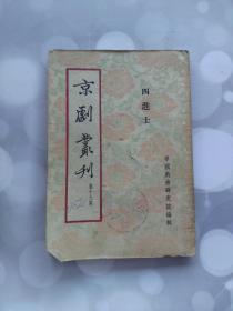 京剧丛刊 第十九集 四进士