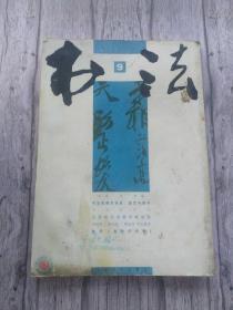 书法 2005.9