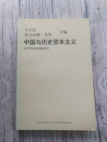中国与历史资本主义