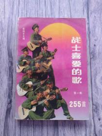战士喜爱的歌 第一集