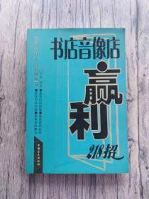 书店音像店赢利218招