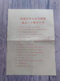 庆祝中华人民共和国成立二十周年口号 1张 16开