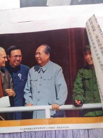 毛主席和林副主席同美国友好人士埃德加·斯诺亲切交谈 图片1张 正反面 16开 遮住部分有惊喜
