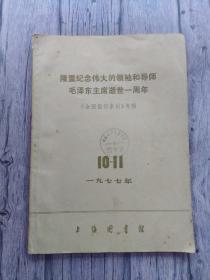 全国报刊索引专辑 隆重纪念伟大的领袖和导师毛泽东主席逝世一周年 1977年 10-11