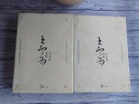 王云五文集 伍 上下