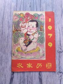 农家历 1979 有华题词 云南人民出版社1978年一版一印