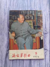 解放军歌曲 1976-5
