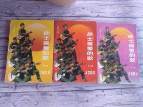 战士喜爱的歌 3册 第1-3集