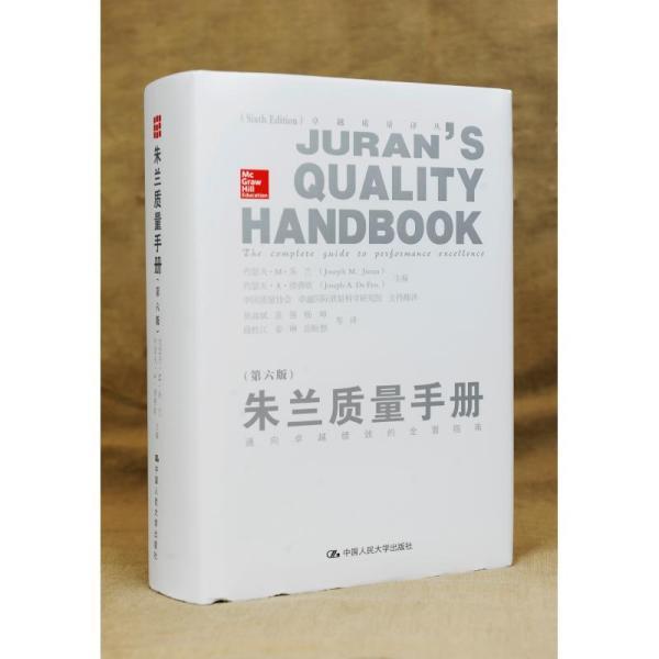 朱兰质量手册(第六版)