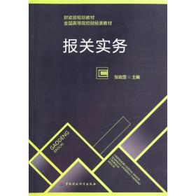 报关实务/财政部规划教材·全国高等院校财经类教材