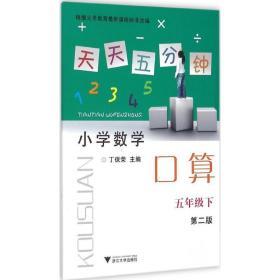 天天五分钟 小学数学口算:五年级下(第2版)