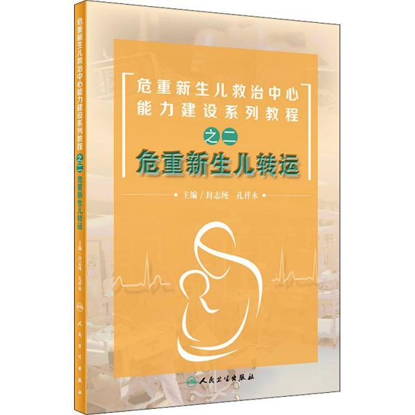 危重新生儿救治中心能力建设系列教程之二·危重新生儿转运