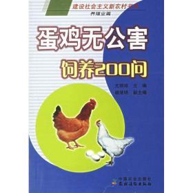 蛋鸡无公害饲养200问:养殖业篇