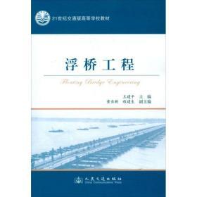 浮桥工程/21世纪交通版高等学校教材
