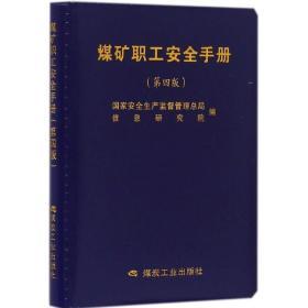 煤矿职工安全手册(第4版)