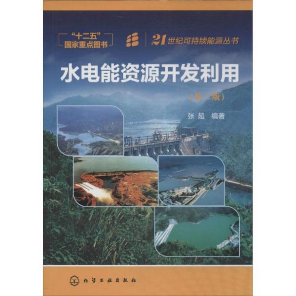 水电能资源开发利用