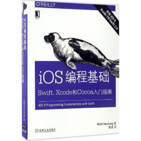 iOS编程基础:Swift、Xcode和Cocoa入门指南