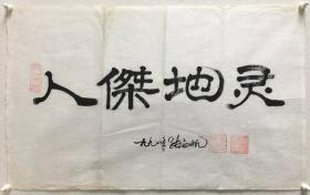 张西帆,历任中国书法家协会第一届常务理事、 北京市书法家协会副主席、 中国老年书画研究会副会长。  人杰地灵,35x57cm,未裱,保真。