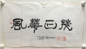 张西帆,历任中国书法家协会第一届常务理事、 北京市书法家协会副主席、 中国老年书画研究会副会长。  37x63cm,未裱,保真。