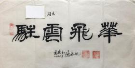 张西帆,历任中国书法家协会第一届常务理事、 北京市书法家协会副主席、 中国老年书画研究会副会长。  驻云飞花,34x66cm,未裱,保真。