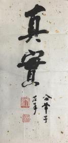 方纪 (1919-1998),现当代著名作家,河北省辛集市(原束鹿县)人,原名冯骥,笔名方纪、公羊子。1919年生于河北省束鹿县一个农民家庭。著作有十几部中长篇小说和诗歌集,代表作《挥手之间》;《三峡之秋》。  真实,33x65cm,未裱,保真。