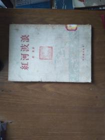 《红河波浪》(云南剿匪小说)