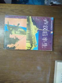 《卢汉后半生》(卢汉秘书马子华回忆录)