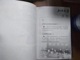 《扫黑风暴》(沈阳刘涌黑恶势力覆灭始末,慕马案涉黑详情 硬精装)