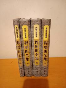 程瑶田全集(全四册)