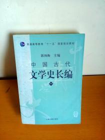 中国古代文学史长编(一 )
