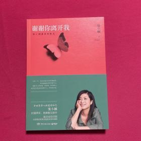 谢谢你离开我:张小娴最美的散文 /张小娴 湖南文艺出版社