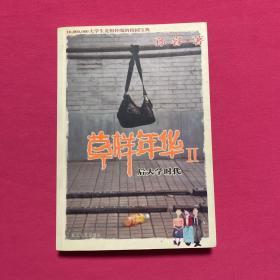 草样年华Ⅱ:后大学时代 /孙睿 长江文艺出版社