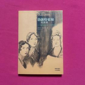 勃朗特姐妹的世界 /简·奥尼尔 海南出版社