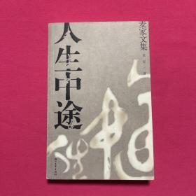 人生中途 /麦家 浙江文艺出版社