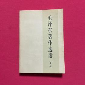 毛泽东著作选读(下册) /毛泽东 人民出版社