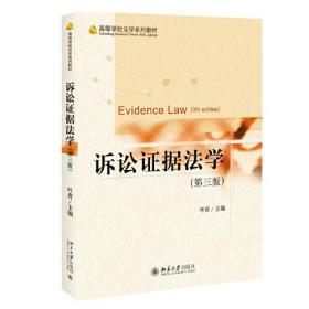 诉讼证据法学(第三版)